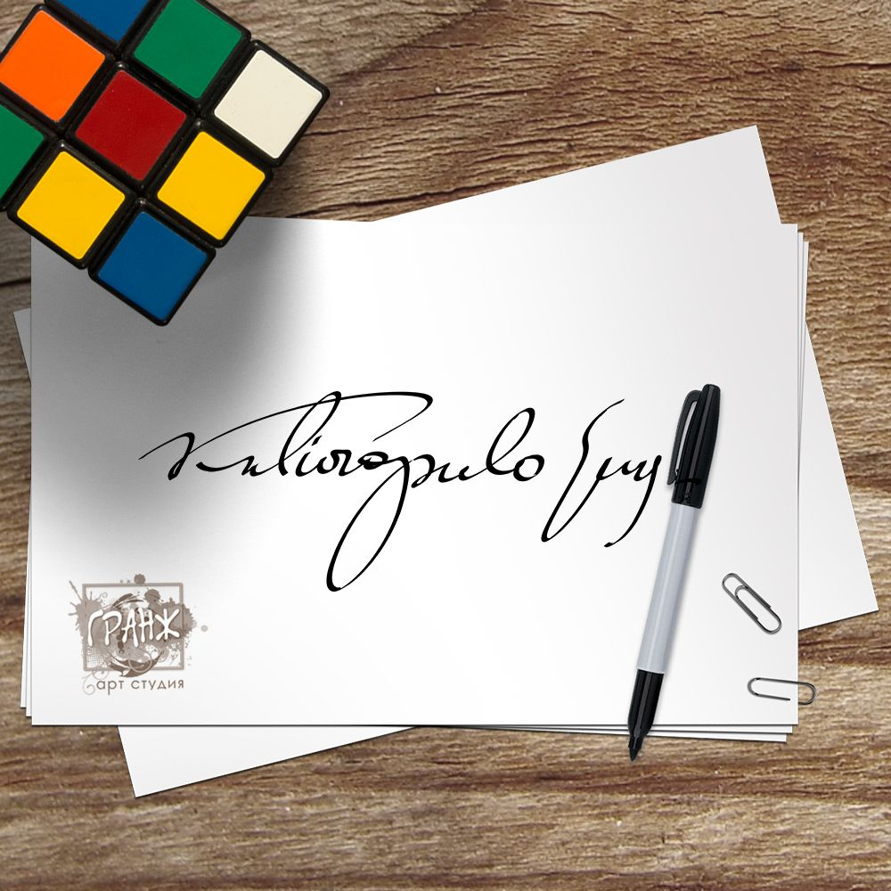 создание подписи онлайн